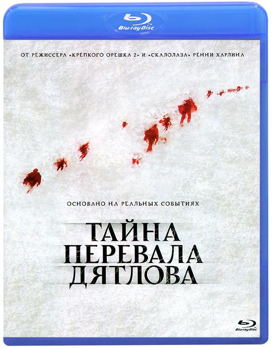 Тайна перевала Дятлова (Blu-ray) книгу журахов ватутин тайна гибели