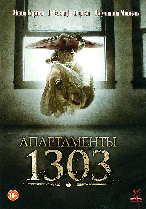 Апартаменты 1303 апартаменты в екатеринбурге от застройщика