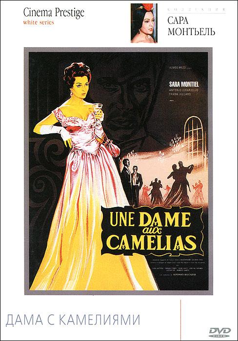 Коллекция Сары Монтьель: Дама с камелиями