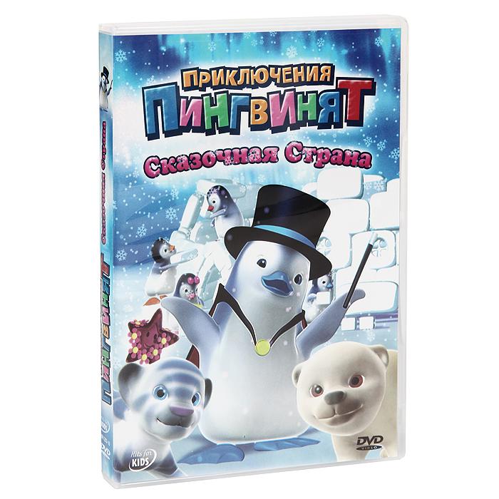 Приключения пингвинят: Сказочная страна