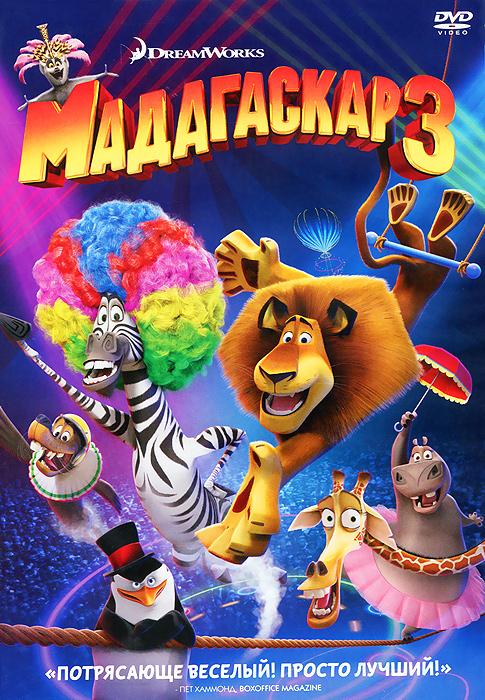 Мадагаскар 3 йога мала