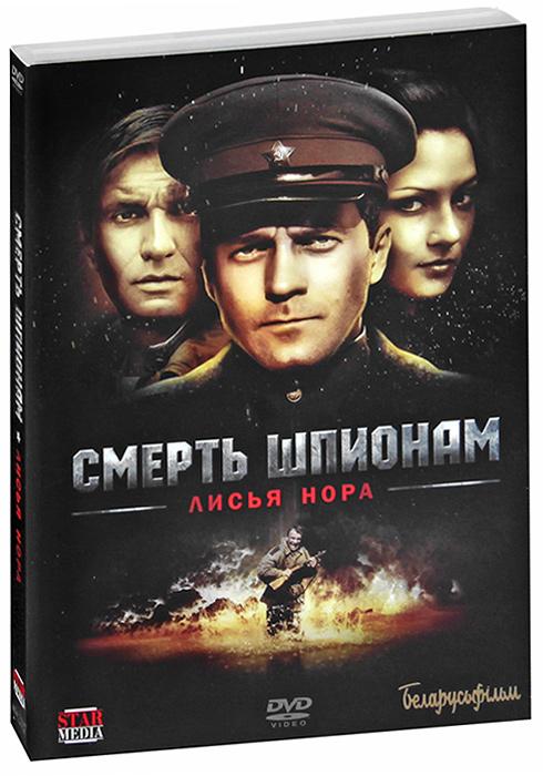 Смерть шпионам: Лисья нора, Серии 1-4