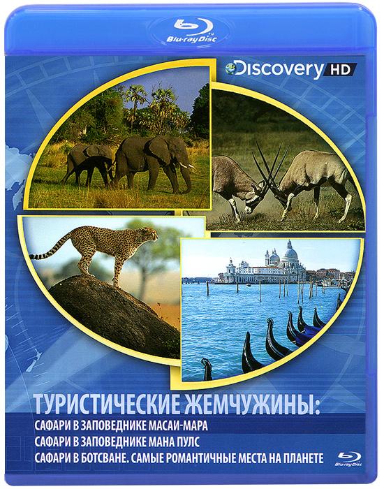 Discovery: Туристические жемчужины. Диск 1 (Blu-ray) discovery в погоне за ураганами лучшие моменты