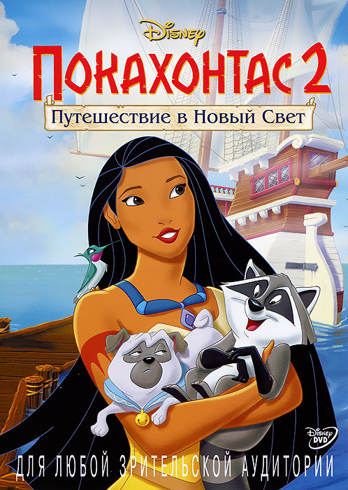 Продолжение волшебной истории о Покахонтас от Disney!  Вторая часть анимационного фильма, ставшего лауреатом премии