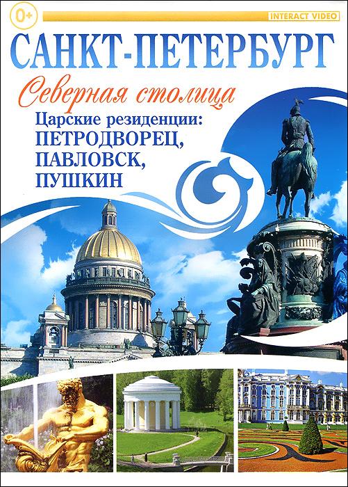 Санкт-Петербург: Северная столица / Царские резиденции: Петродворец, Павловск, Пушкин, части 1-2