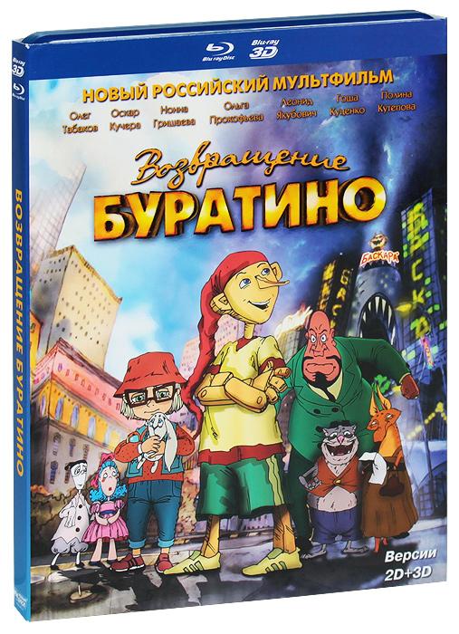 Возвращение Буратино 3D и 2D (Blu-ray)