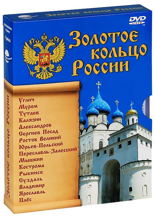 Золотое кольцо России (4 DVD)