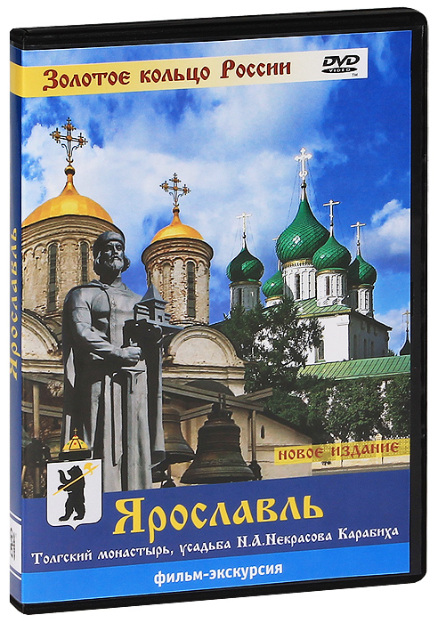 Ярославль церковь иоанна предтечи в ярославле