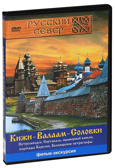Кижи - Валаам Соловки