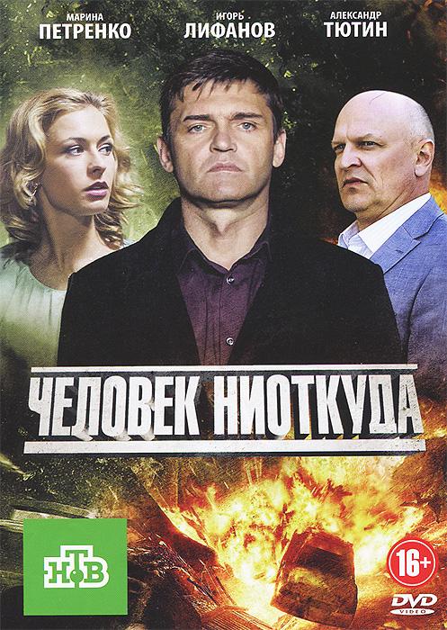 Игорь Лифанов (