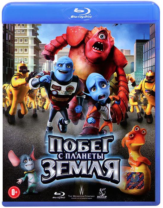 Побег с планеты Земля (Blu-ray) земля под ижс в ярославле купить