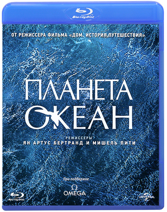 Планета Океан (Blu-ray) страсти христовы blu ray