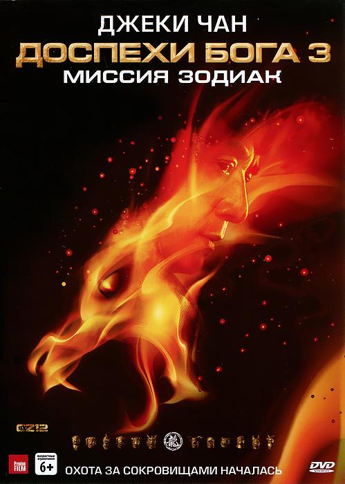 Доспехи Бога 3: Миссия Зодиак бакуган 3 сезон доспехи airkor