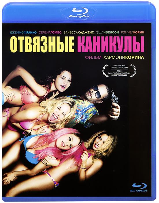 Отвязные каникулы (Blu-ray) великий диктатор blu ray