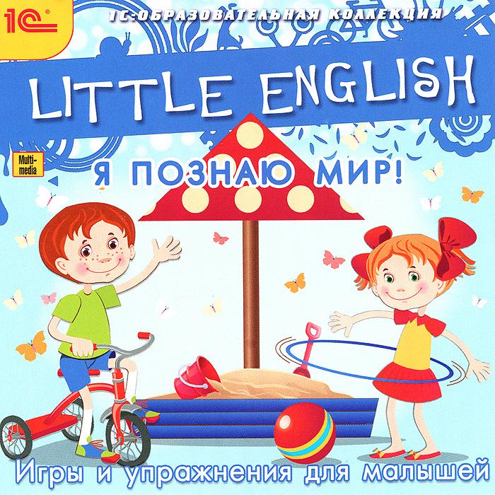 1С: Образовательная коллекция. Little English. Я познаю мир!