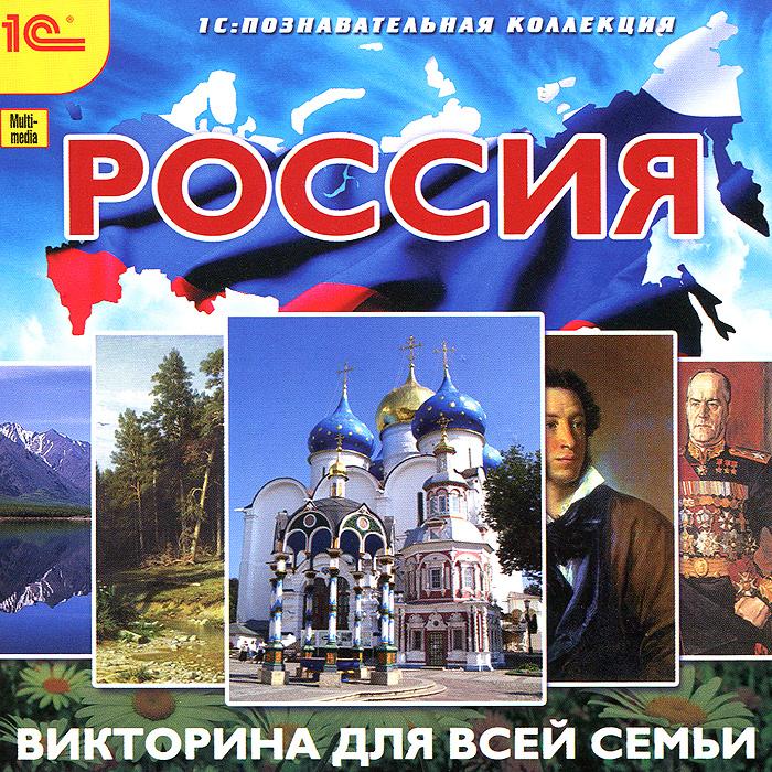 1С: Познавательная коллекция. Россия. Викторина для всей семьи