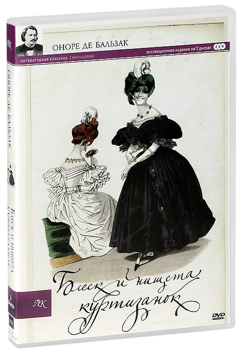 Блеск и нищета куртизанок: Серии 1-9 (3 DVD)