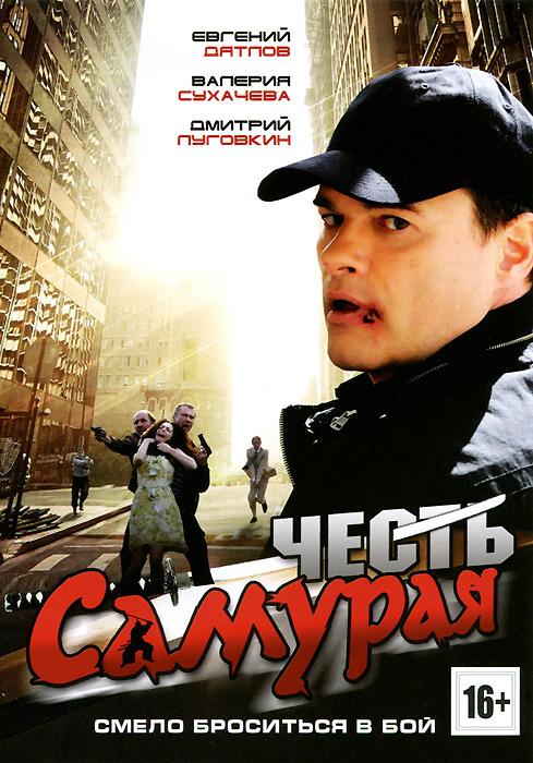 Евгений Дятлов (