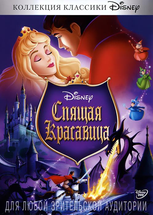 Волшебный и, пожалуй, один из прекраснейших мультфильмов студии Диснея.В волшебной стране у короля и королевы родилась дочь - принцесса Аврора. Все королевство радовалось этому событию, а три добрые феи принесли новорожденной волшебные подарки. И только злая волшебница была недовольна этим событием и наложила заклятье на ребенка. Колдунья сказала, что девушка умрет от укола веретена, как только ей исполнится 16 лет. Добрая фея пробовала отменить проклятье, но смогла только изменить его - принцесса не умрет, а будет спать, пока ее не поцелует влюбленный принц. И все сбылось, принцесса встретила принца, но, уколовшись заколдованной прялкой, заснула взамке злой волшебницы. Красавец принц узнав об этом, вступил в схватку со злом и вышел победителем. Он поцеловал спящую красавицу, девушка очнулась, а вместе с ней и все ее королевствоосвободилось от злых чар. С тех пор они жили дружно и счастливо.