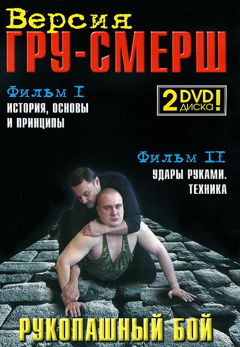 Рукопашный бой. Версия ГРУ-СМЕРШ: Фильмы 1-2 (2 DVD)