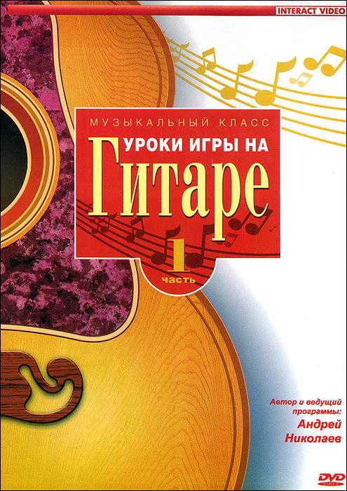 Уроки игры на гитаре: Часть 1 книги эксмо самоучитель игры на гитаре