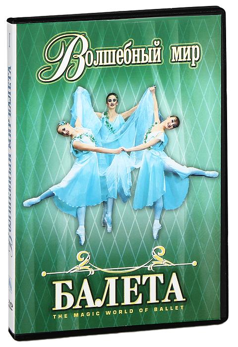 Волшебный мир балета: Часть 1 спящая красавица