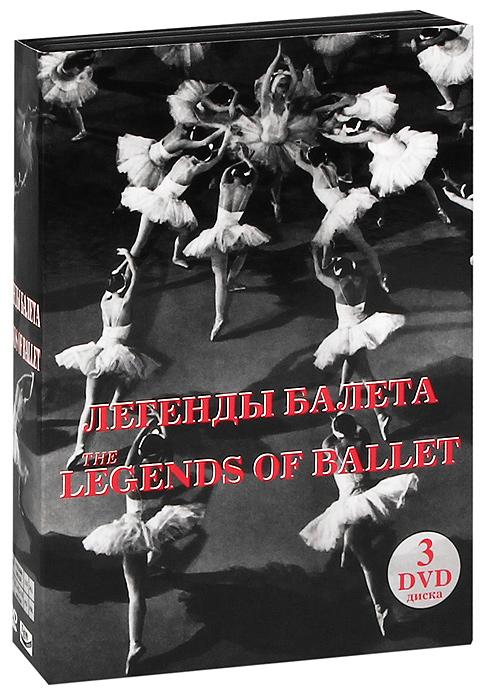 Легенды балета, части 1-3 (3 DVD)
