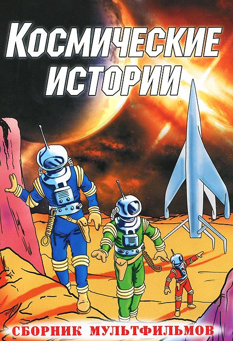Космические истории: Сборник мультфильмов