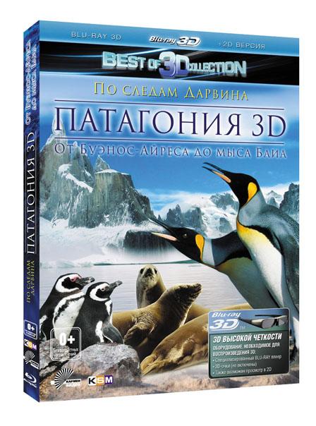 Патагония: По следам Дарвина, От Буэнос-Айреса до мыса Баия 3D и 2D (Blu-ray) blu ray 3d диск медиа патагония по следам дарвина часть 2