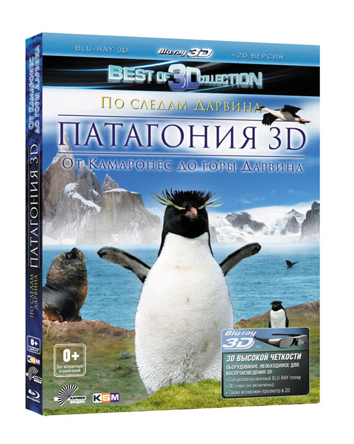 Патагония: По следам Дарвина, от Камаронес до горы Дарвина 3D и 2D (Blu-ray) blu ray 3d диск медиа патагония по следам дарвина часть 2