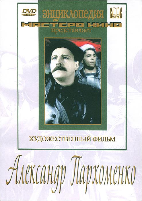 Александр Хвыля  (