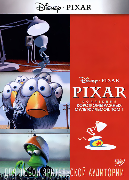 Коллекция короткометражных мультфильмов Pixar. Том 1