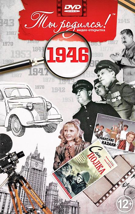 Видео-открытка Ты родился!: 1946 год часы победа 1946 год г москва цены фото