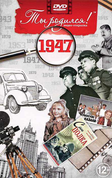 """Видео-открытка """"Ты родился!"""": 1947 год"""