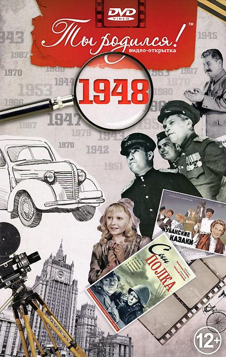 """Видео-открытка """"Ты родился!"""": 1948 год"""