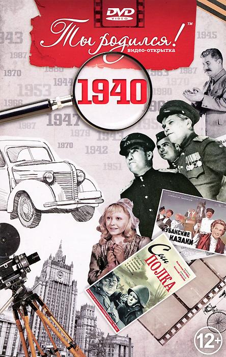 """Видео-открытка """"Ты родился!"""": 1940 год"""