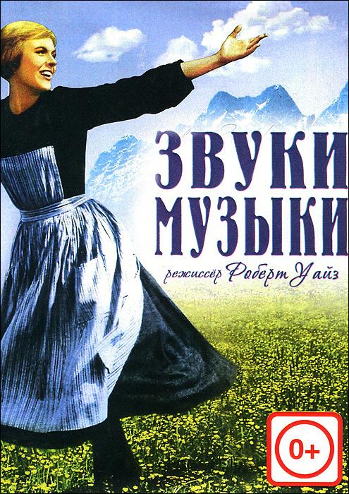 Самый знаменитый мюзикл всех времен и народов!   Джулия Эндрюс (