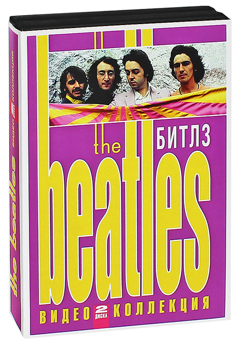 The Beatles: Видеоколлекция (2 DVD) геймер 2 dvd