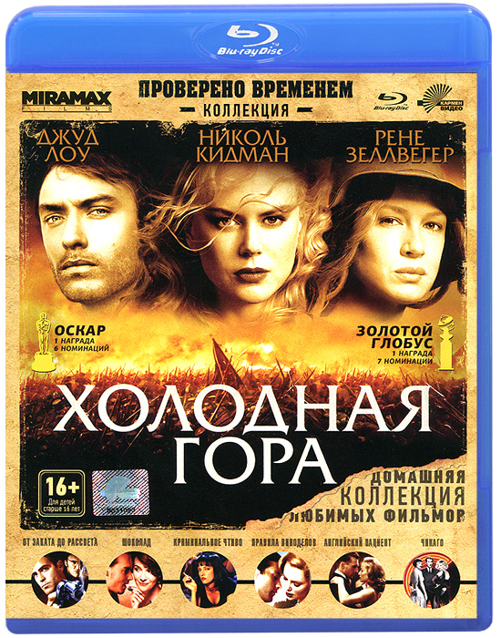 Холодная гора (Blu-ray)