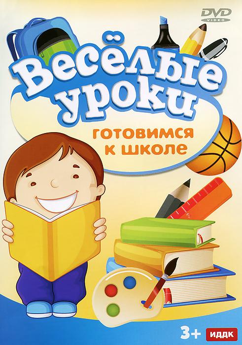 Веселые уроки: Готовимся к школе веселые уроки с ноликом письмо и счет