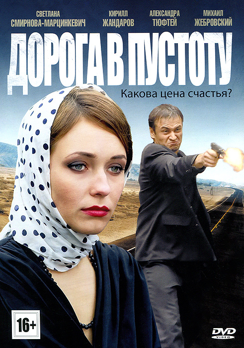 Светлана Смирнова-Марцинкевич (