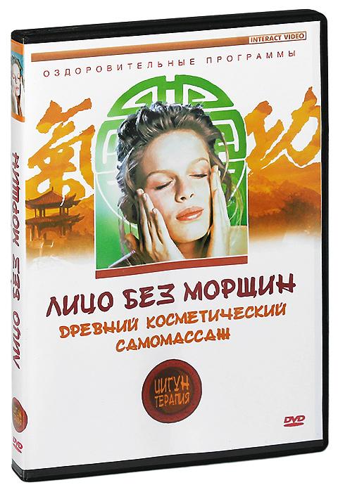 Цигун терапия: Древний косметический самомассаж. Лицо без  морщин