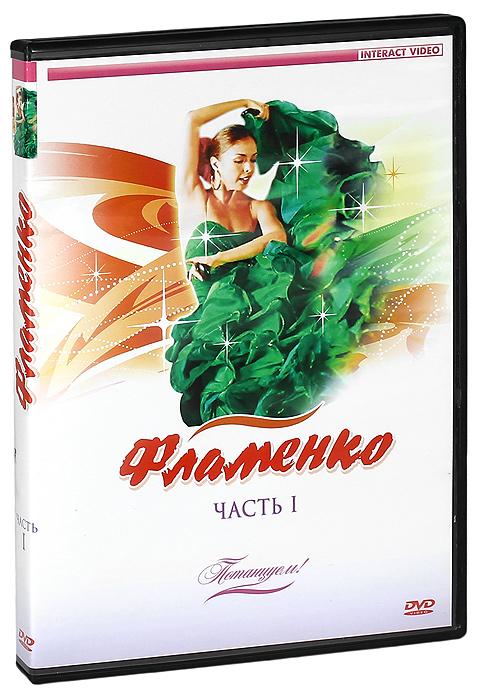 Zakazat.ru Фламенко. Часть 1