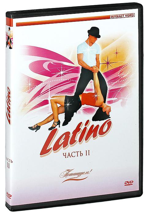 Latino 2 из серии Потанцуем!!! Если нужно все сразу - избавиться от проблем в личной жизни, завести друзей, приобщиться к здоровому образу жизни или просто поднять себе настроение, попробуйте танцевать Латиноамериканские танцы!Программа Latino представлена в трех частях с разными уровнями сложности и включает в себя движения и танцевальные связки пяти танцев: Сальса, Ча-Ча-Ча, Джайв, Самба и Румба. Latino 2 для тех, кто уже познакомился с основными элементами латиноамериканских танцев в нашей программе Latino 1, и хотел бы продолжить с нами увлекательное путешествие в мир выразительных и порой очень эротичных движений тела, экспрессии, сочетания легкомысленного веселья и чувственности в более быстром темпе.Даже, если Вы никогда не умели танцевать и боитесь смешно выглядеть на танцевальной площадке, включите нашу программу и двигайтесь так, как Вам нравится. Гарантия хорошего настроения - 100%.И не забудьте, как говорят сами латиноамериканцы: