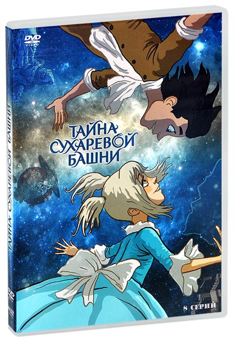 Восемь фантастических историй, в которые попадают самые обычные дети - мальчик Петя и девочка Марго. Они живут в далеком прошлом, в Москве, в знаменитой Сухаревой башне. В те времена здесь находилась лаборатория загадочного магистра - Якова Брюса. А еще через эту башню можно попасть в Волшебные миры, где Петю, Марго н их механического друга Кубика всегда ждут удивительные приключения.  Серии: 01. Черный Роджер02. Эликсир жизни03. Наряд принцессы ночи 04. Охота на тень 05. Узурпатор времени06. Морской узел07. Сон государев 08. Время назад