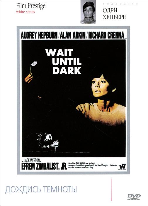 Коллекция Одри Хепберн: Дождись темноты роберт крейг грязные танцы