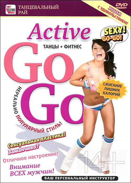 Active Go-Go: Танцы + фитнес