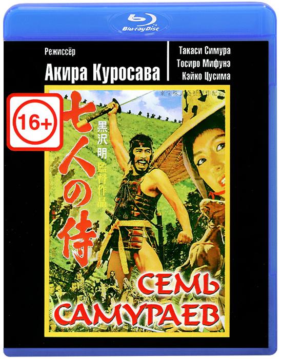 Семь самураев (Blu-ray)