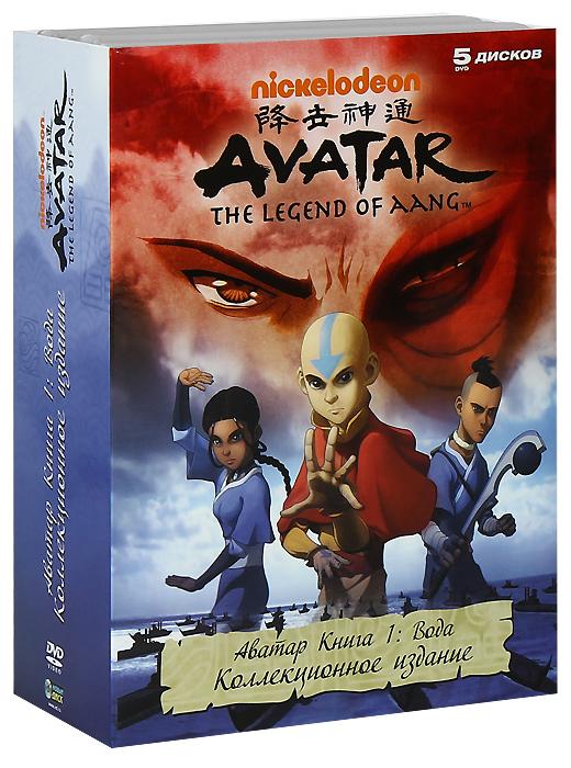 Аватар: Легенда об Аанге: Книга 1: Вода, выпуски 1-5. Коллекционное издание