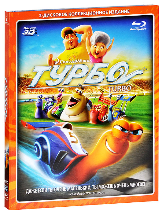 Турбо 3D и 2D (2 Blu-ray) 3d blu ray плеер panasonic dmp bdt460ee